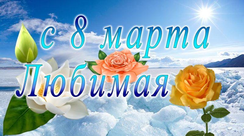 с 8 марта ; Любимая ; анимация ; apipa.ru