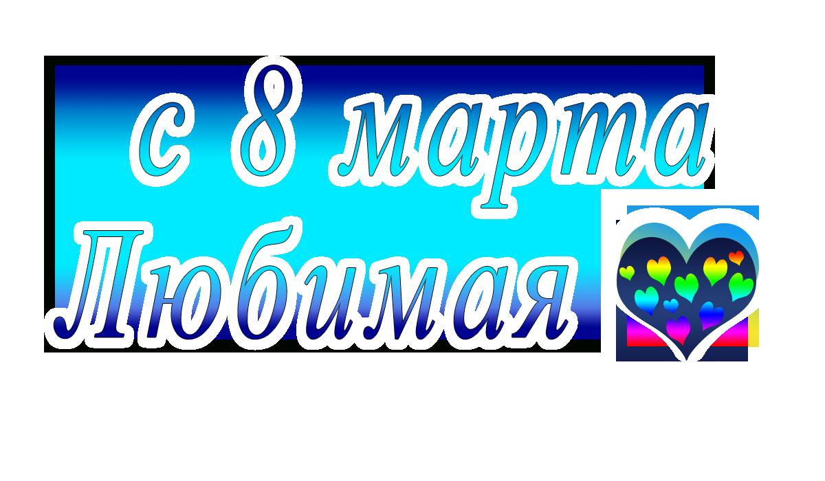 с 8 марта;Любимая;поздравление;apipa.ru
