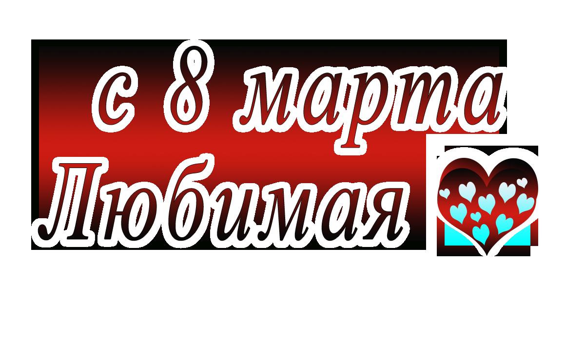 с 8 марта;Любимая;png;apipa.ru