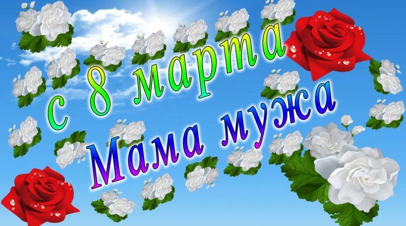 с 8 марта ; Одноклассница ; поздравление ; apipa.ru