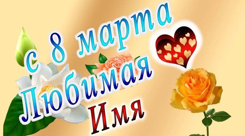 с 8 марта татьяна