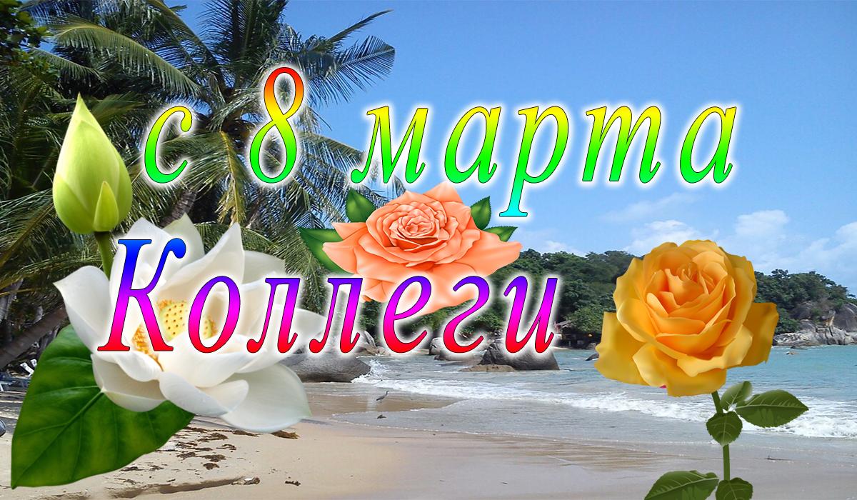 с 8 марта;сотрудники;jpg;apipa.ru