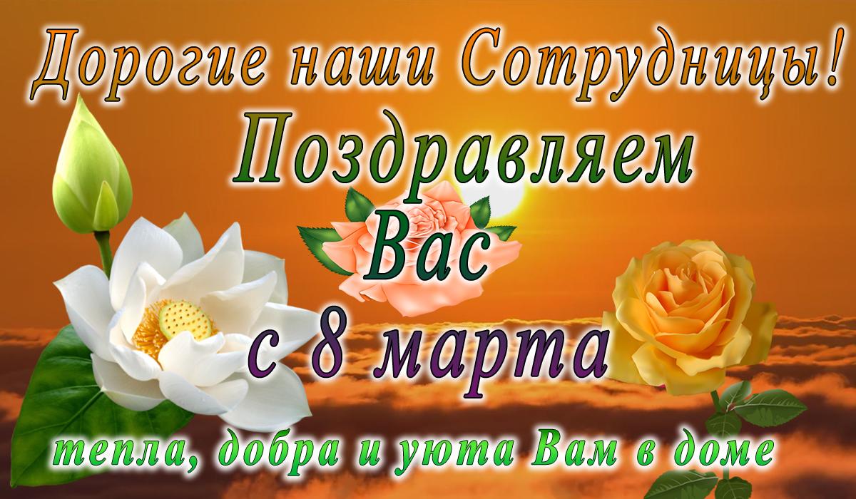 с 8 марта;коллега;анимация;apipa.ru