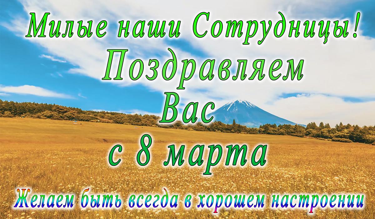 с 8 марта;девушек;поздравление;apipa.ru