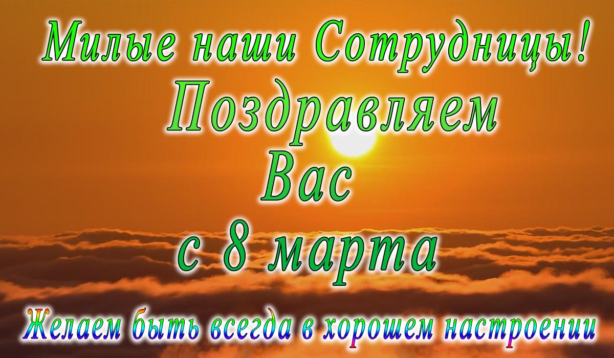 с 8 марта;коллег;анимация;apipa.ru