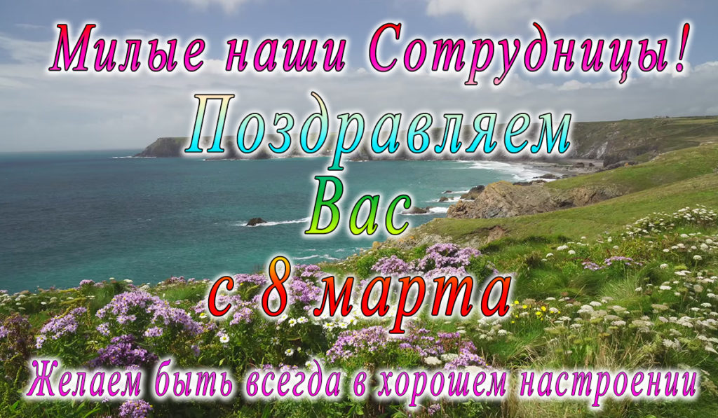 с 8 марта ; работницы ; поздравление ; apipa.ru