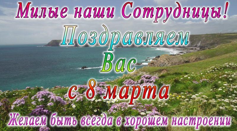 с 8 марта ; коллега ; png ; apipa.ru