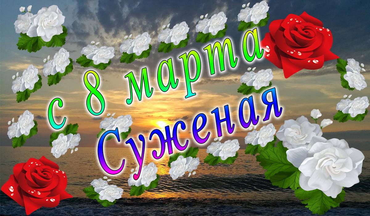 с 8 марта;Внучка ;поздравление;apipa.ru