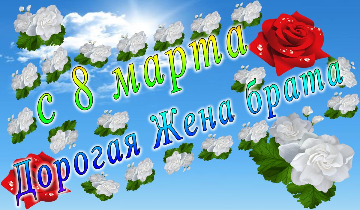 с 8 марта;Крестница;поздравление;apipa.ru