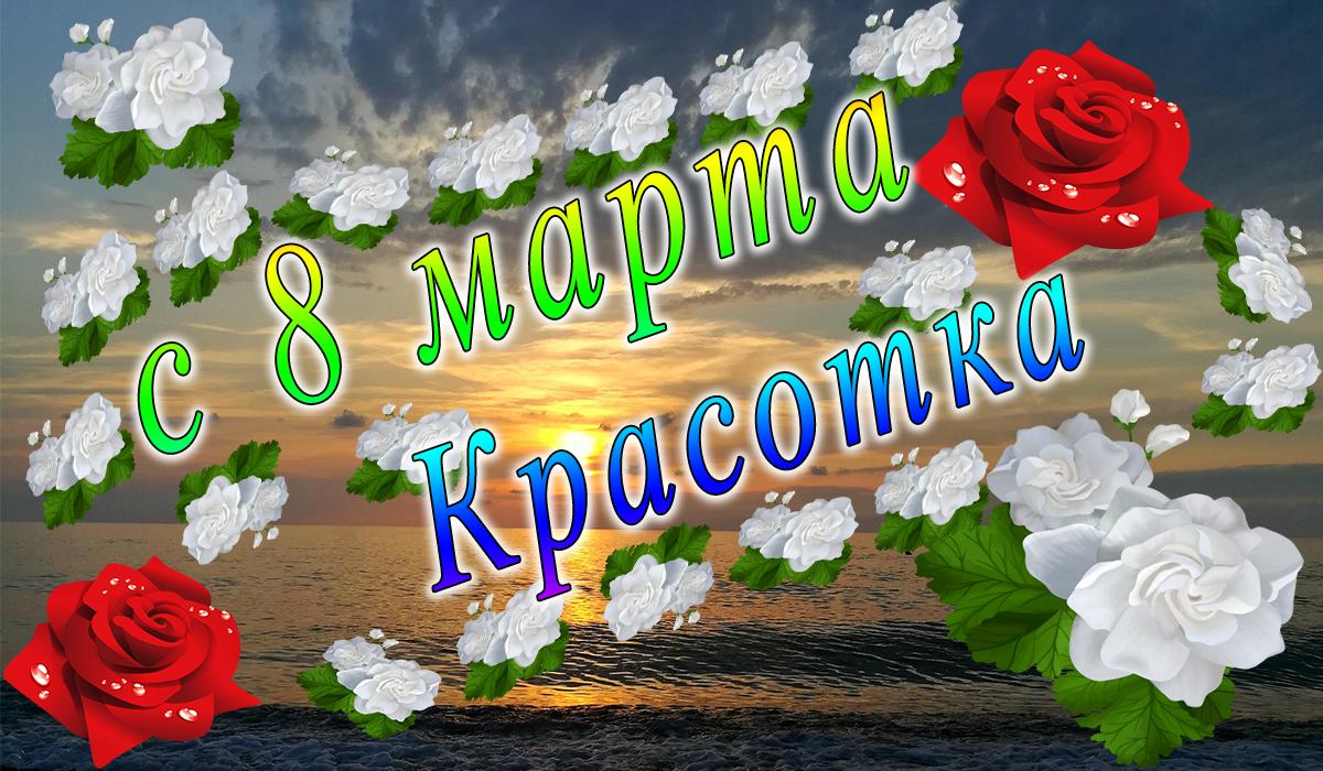 с 8 марта;Свекровь;поздравление;apipa.ru