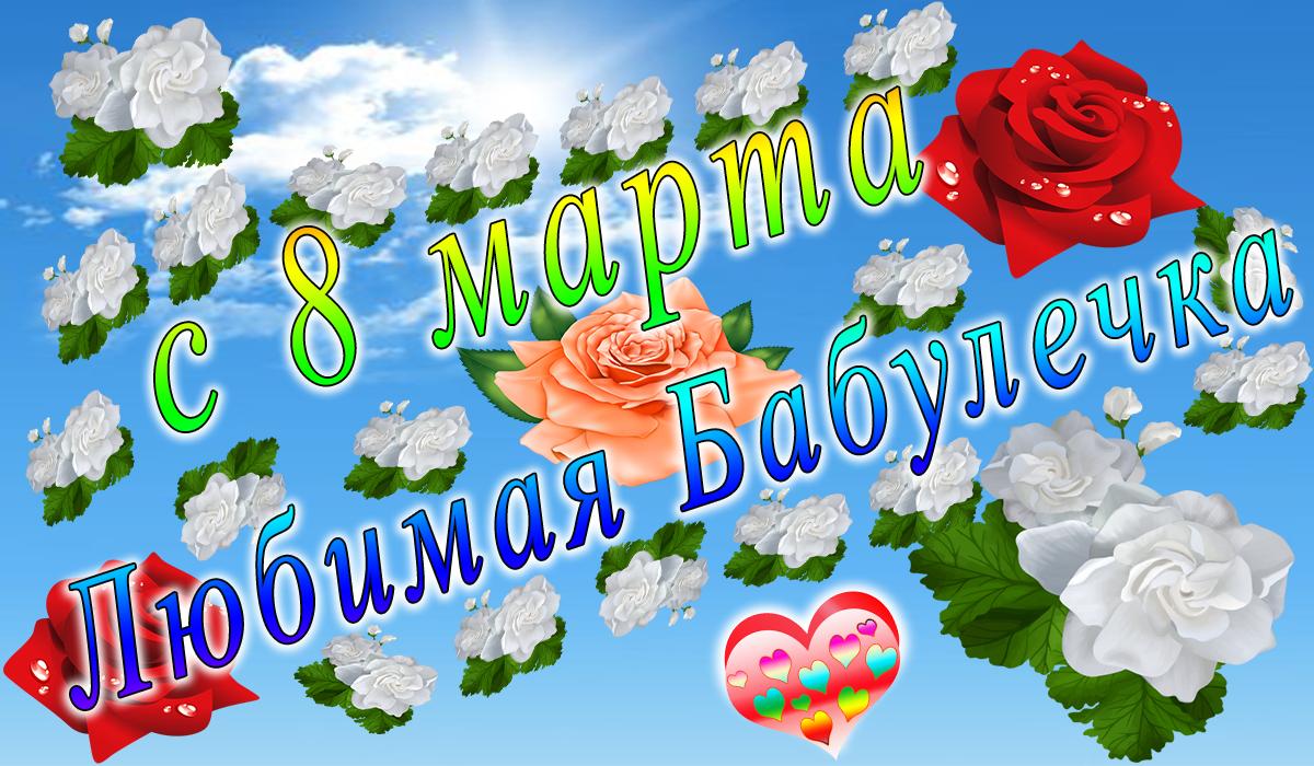 с 8 марта;Сваха;поздравление;apipa.ru