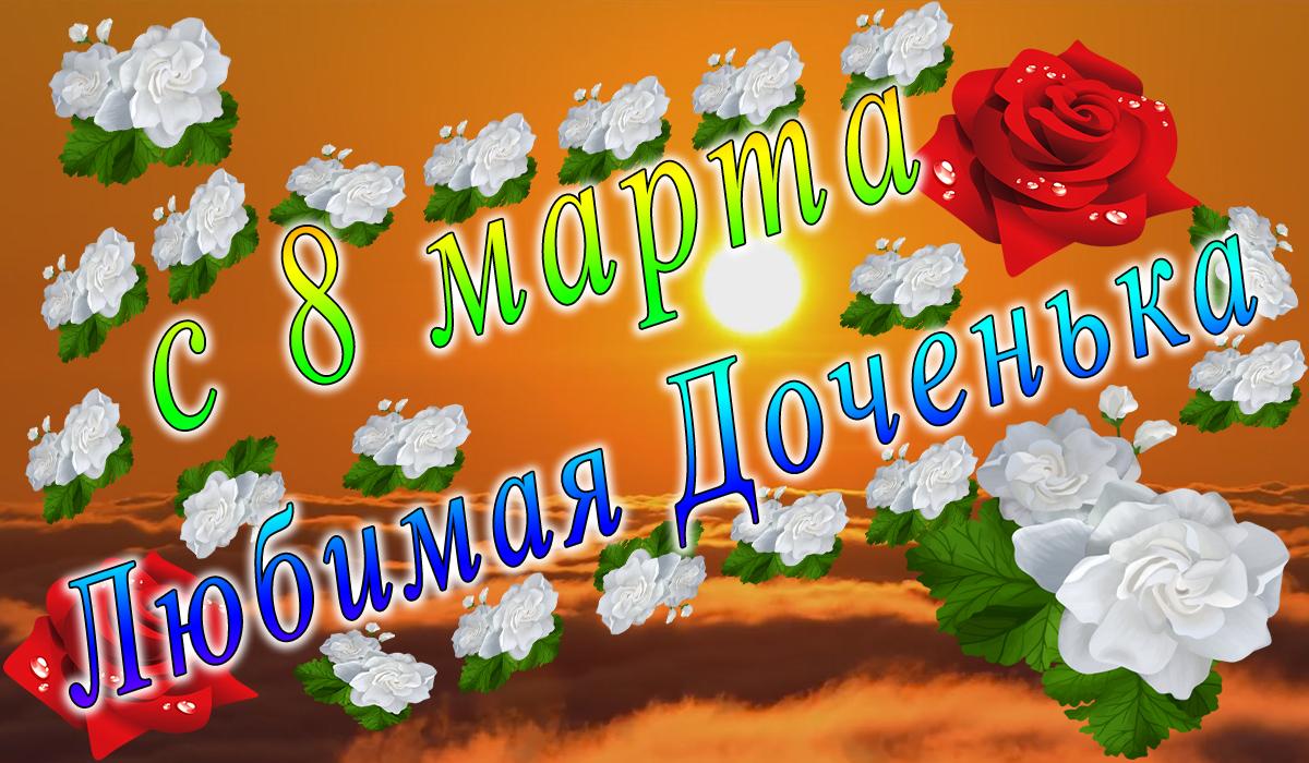 с 8 марта;Свояченица;поздравление;apipa.ru