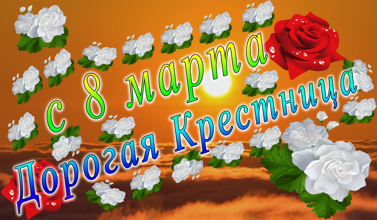 с 8 марта;Мама;png;apipa.ru