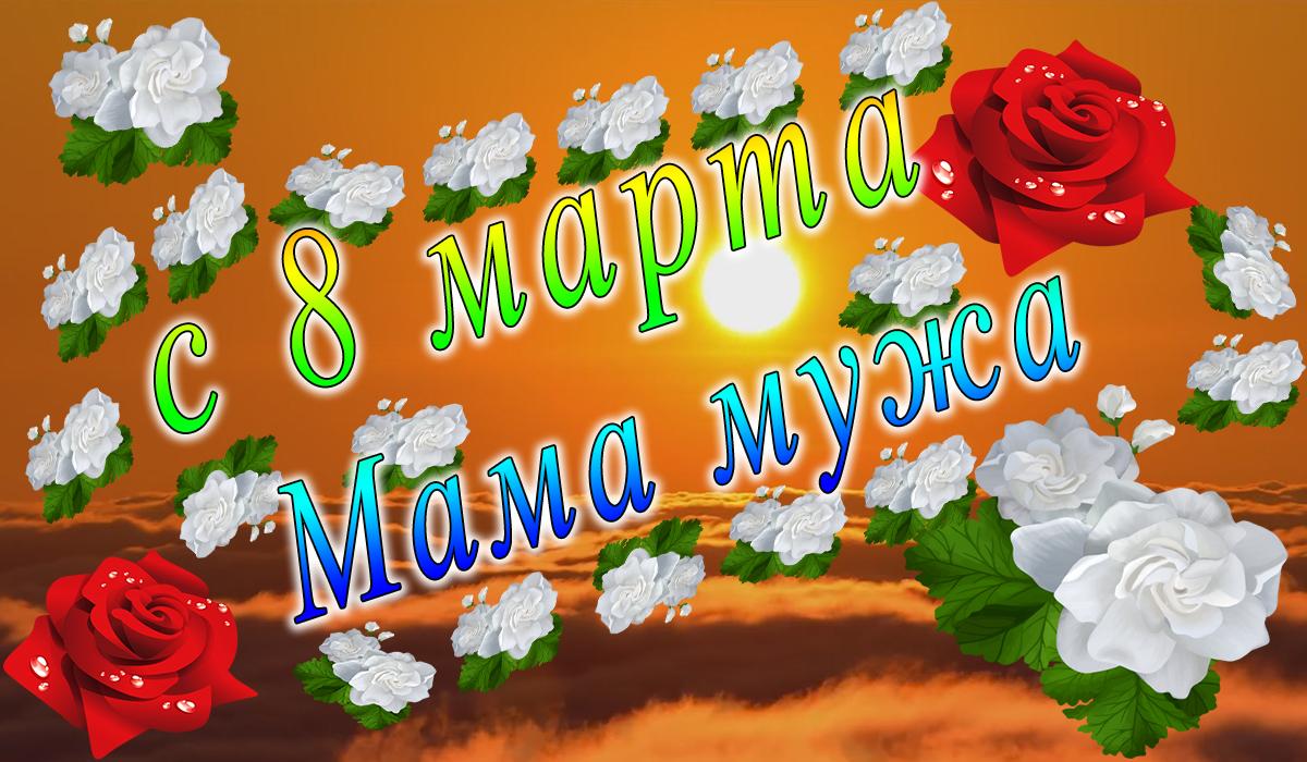 с 8 марта;Мамочка;анимация;apipa.ru