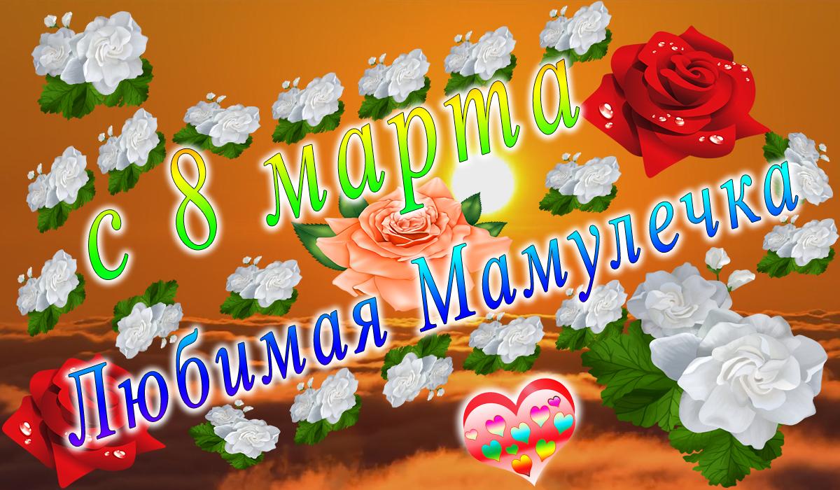 с 8 марта;Тёща ;поздравление;apipa.ru
