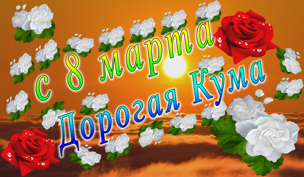 с 8 марта;Сестра;поздравление;apipa.ru