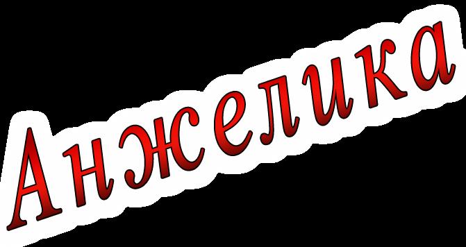 изображение, png; Анжедика
