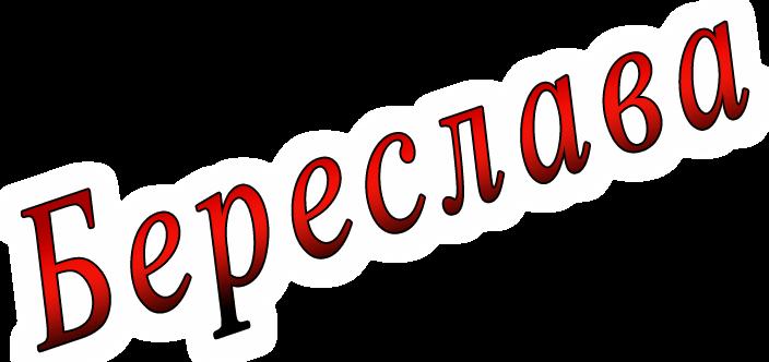изображение, png; Береслава