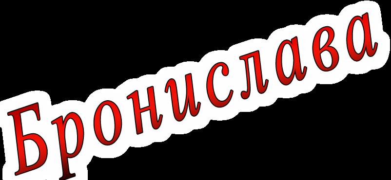 изображение, png; Бронислава