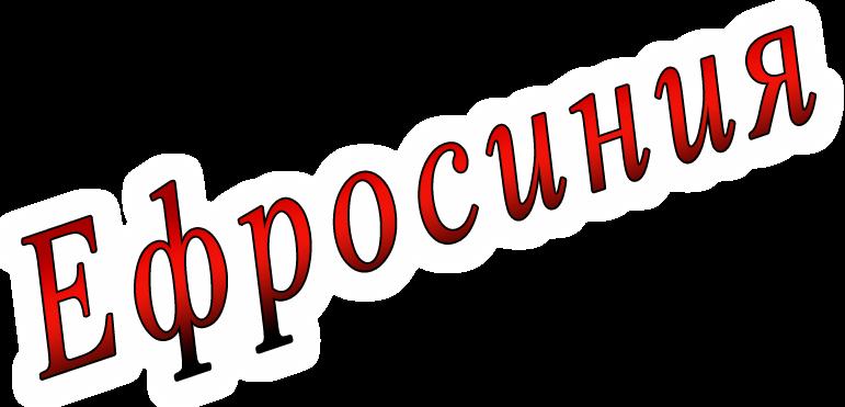 изображение, png; Ефросинья