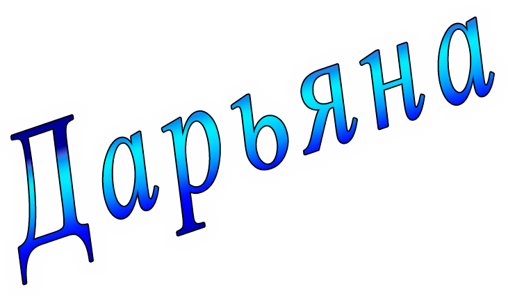 png Дарьяна