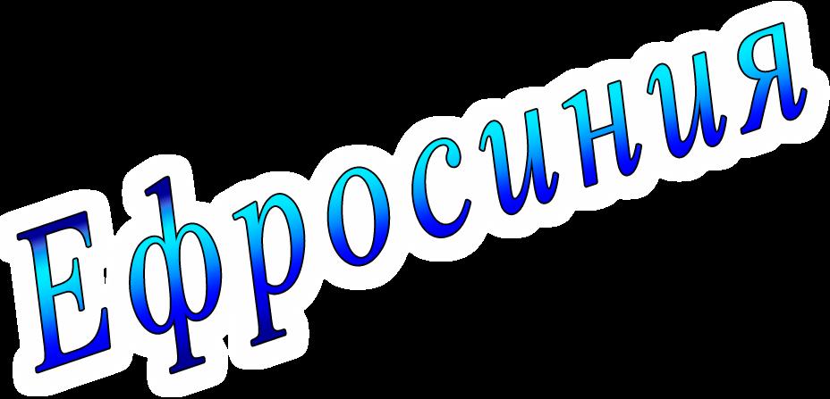png Ефросинья
