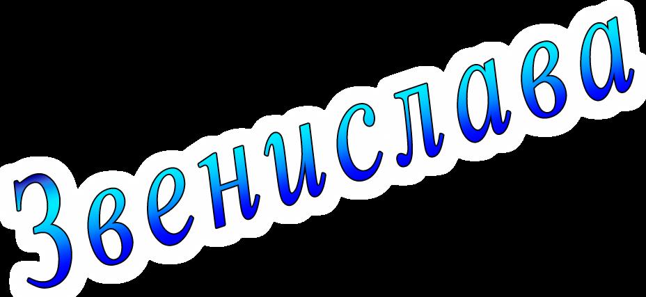 png Звенислава