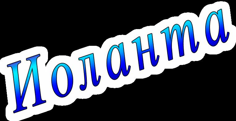 png Иоланта