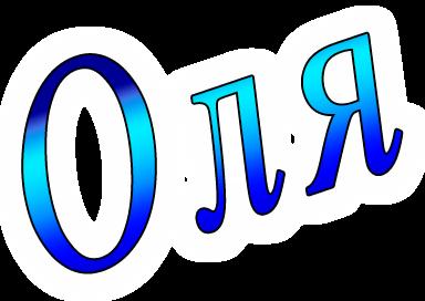 png Оля