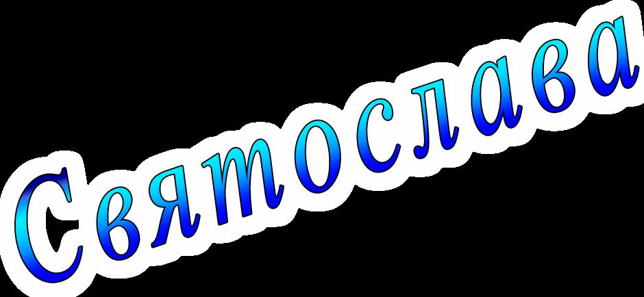png Святослава