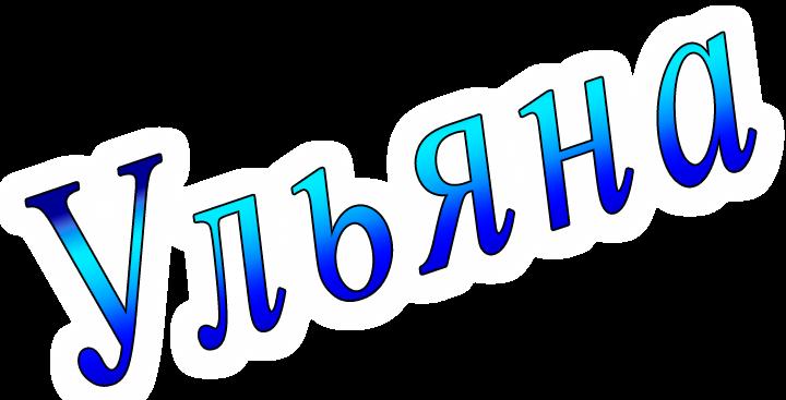 png Ульяна