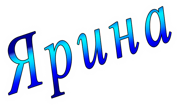 Ярина png