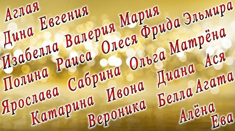 Женские имена, скачать; PNG
