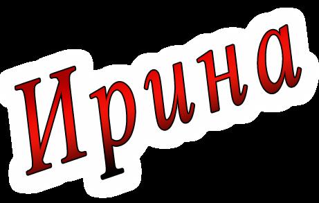 изображение, png; Ирина
