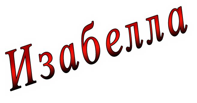 изображение, png; Изабелла