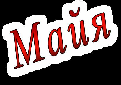 изображение, png; Майя