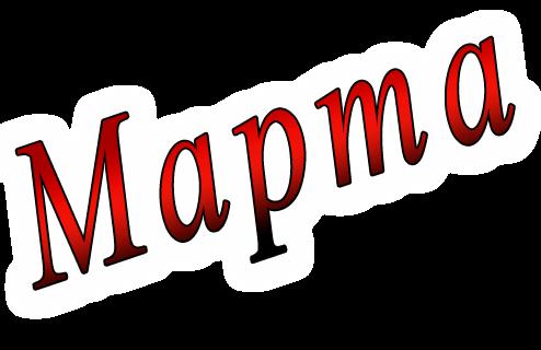 изображение, png; Марта
