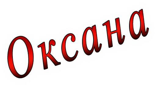 изображение, png; Оксана