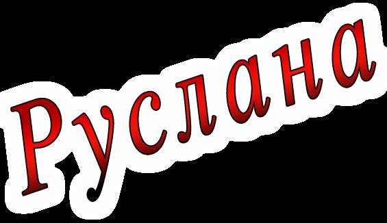 изображение, png; Руслана