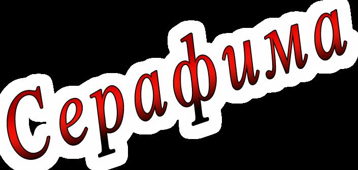 png Серафима