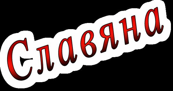 png Славяна