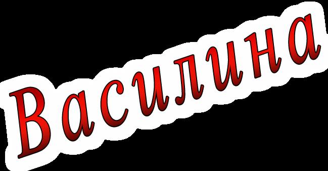 изображение, png; Василина