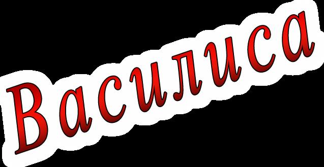 изображение, png; Василиса