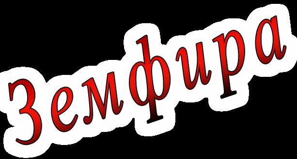 изображение, png; Земфира