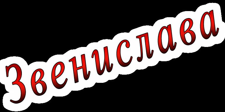 изображение, png; Звенислава